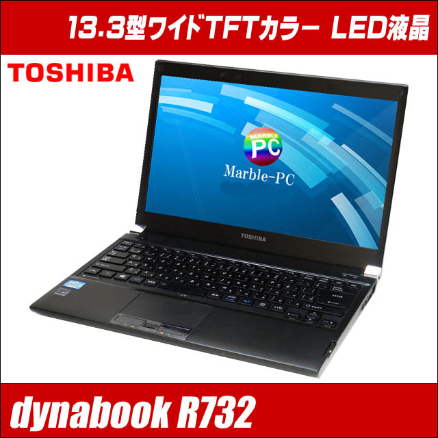 東芝 dynabook R732