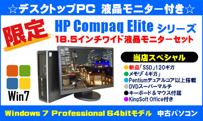 限定モデル☆デスクトップPC 液晶モニター付き☆HP Compaq Elite シリーズ 18.5インチワイド液晶モニターセット当店スペシャル