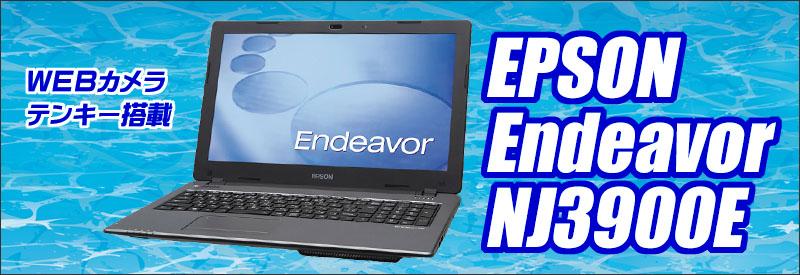 中古パソコン☆EPSON Endeavor NJ3900E