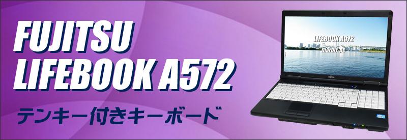 中古パソコン☆富士通 LIFEBOOK A572/E
