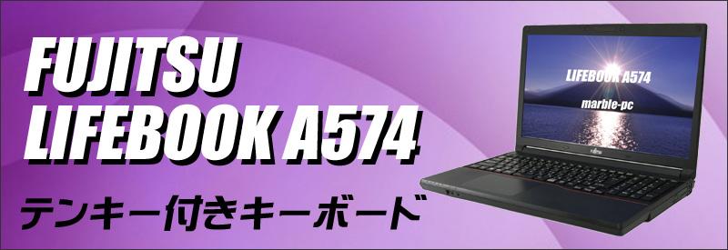 中古パソコン☆富士通 LIFEBOOK A574/H