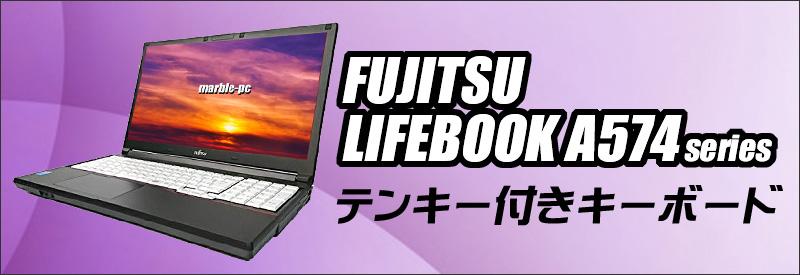 中古パソコン☆FUJITSU LIFEBOOK A574