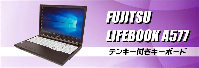 中古パソコン☆FUJITSU LIFEBOOK A577