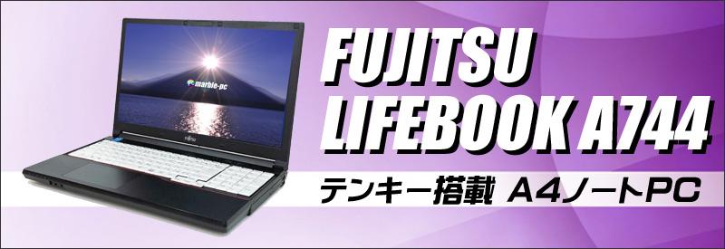 中古パソコン☆FUJITSU LIFEBOOK A744