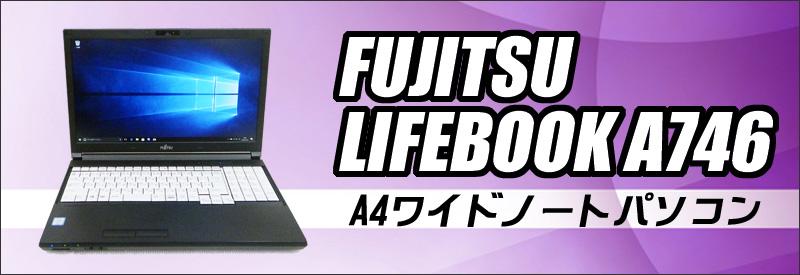 中古パソコン☆富士通 LIFEBOOK A746