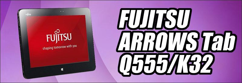 中古パソコン☆FUJITSU ARROWS Tab Q555/K32