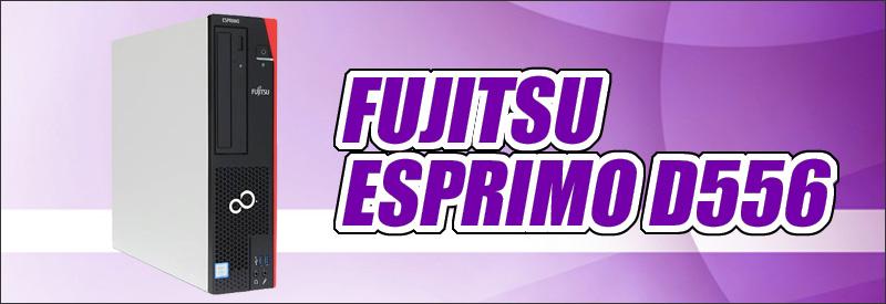中古パソコン☆FUJITSU ESPRIMO D556