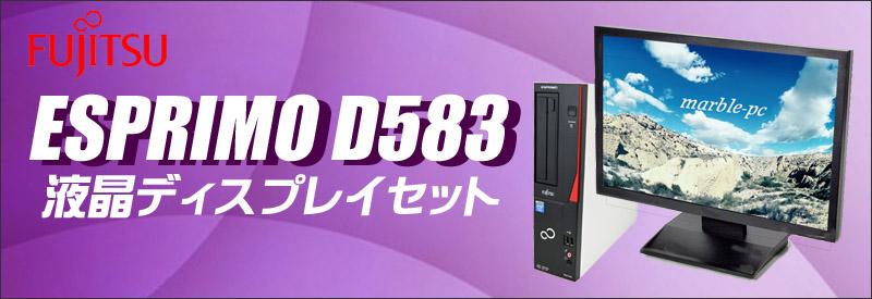 中古パソコン☆富士通 ESPRIMO D583