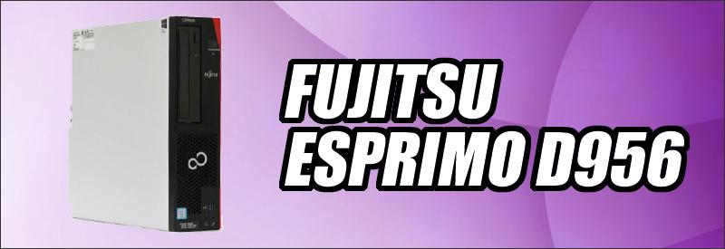 中古パソコン☆FUJITSU ESPRIMO D956