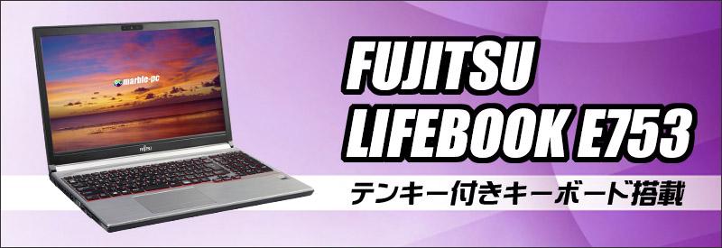 中古パソコン☆富士通 LIFEBOOK E753/G