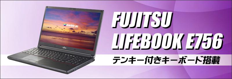 中古パソコン☆富士通 LIFEBOOK E756/M