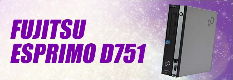 中古パソコン☆富士通 ESPRIMO D751 中古デスクトップパソコン/OS:Windows10/CPU:コアi7(3.4GHz)/メモリ:8GB/新品SSD:320GB/DVDスーパーマルチ/WPS Office付き/