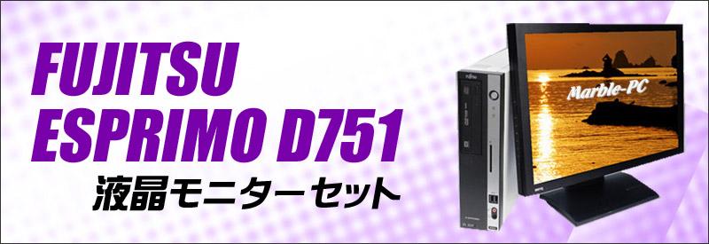 中古パソコン☆富士通 ESPRIMO D751 液晶モニター付きデスクトップPC/OS:Windows10/液晶:23インチ/CPU:コアi7(3.4GHz)/メモリ:8GB/HDD:500GB/DVDスーパーマルチ/WPS Office付き/