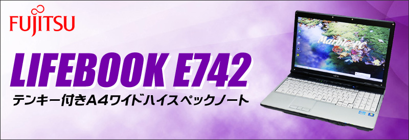 中古パソコン☆富士通 LIFEBOOK E742