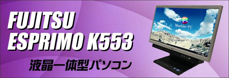 FUJITSU ESPRIMO K553