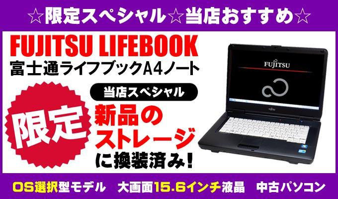 当店限定☆OS選択型☆スペシャルモデル☆富士通 LIFEBOOK ライフブックA4ノートパソコンシリーズ