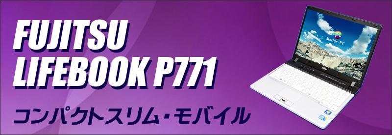 中古パソコン☆富士通 LIFEBOOK P771