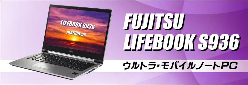 中古パソコン☆富士通 LIFEBOOK S936
