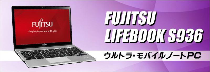 中古パソコン☆FUJITSU LIFEBOOK S936