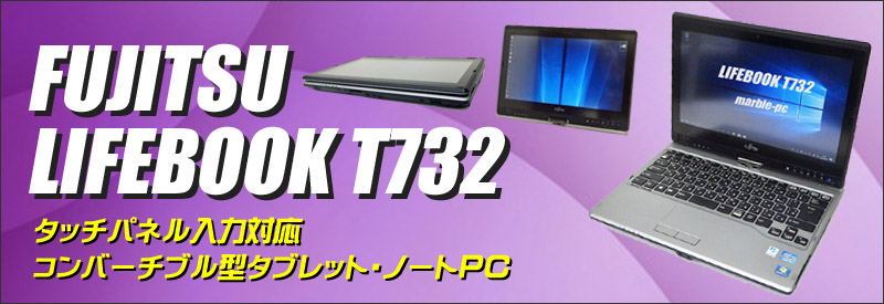 中古パソコン☆富士通 LIFEBOOK T732/F
