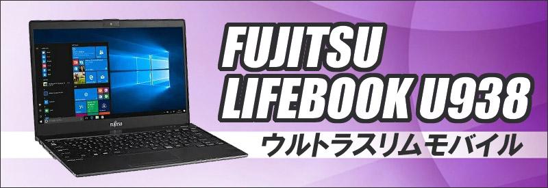 中古パソコン☆FUJITSU LIFEBOOK U938