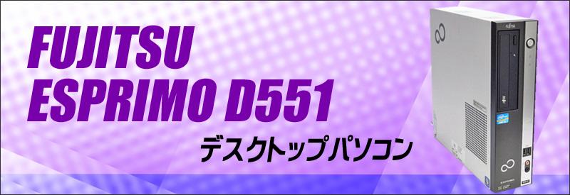 中古パソコン☆富士通 ESPRIMO D551/D デスクトップパソコン/OS:Windows7/CPU:Celeron(2.40GHz)/メモリ:2GB/HDD:250GB/光学ドライブ:DVD-ROM内蔵/WPS Office付き