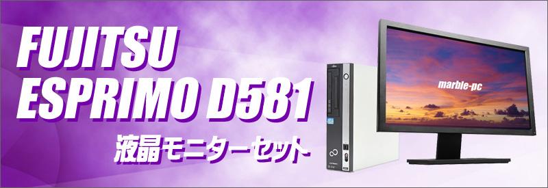中古パソコン☆富士通 ESPRIMO D581 デスクトップパソコン