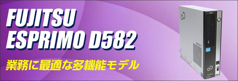 中古パソコン☆富士通 ESPRIMO D582/E デスクトップパソコン/OS:Windows10/CPU:コアi7(3.40GHz)/メモリ:4GB/HDD:250GB/光学ドライブ:DVDスーパーマルチ内蔵/WPS Office付き:なし