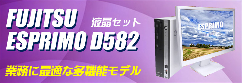 中古パソコン☆富士通 ESPRIMO D582/F デスクトップパソコン/OS:Windows10/液晶:22インチ/CPU:コアi3(3.30GHz)/メモリ:8GB/HDD:250GB/光学ドライブ:DVDスーパーマルチ内蔵/WPS Office付き:なし