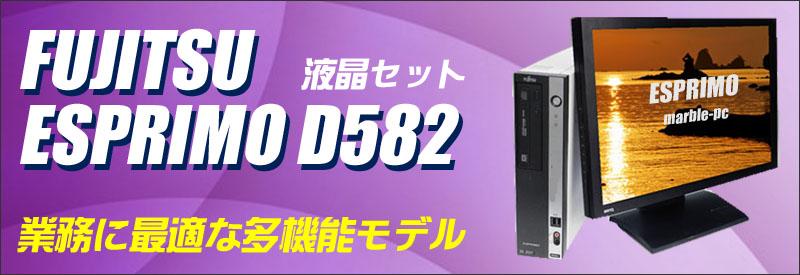 中古パソコン☆富士通 ESPRIMO D582/E デスクトップパソコン/OS:Windows10/液晶:23インチ/CPU:コアi7(3.40GHz)/メモリ:8GB/HDD:500GB/光学ドライブ:DVDスーパーマルチ内蔵/WPS Office付き:なし