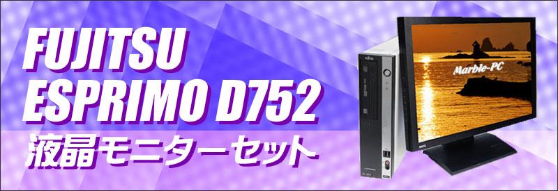 中古パソコン☆富士通 ESPRIMO D752 デスクトップパソコン/OS:Windows7-Pro/液晶:23インチ/CPU:コアi5(3.20GHz)/メモリ:16GB/HDD:500GB/光学ドライブ:DVDスーパーマルチ内蔵/Microsoft Office 2010付き:なし