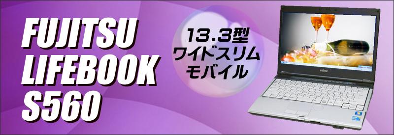 中古パソコン☆富士通 LIFEBOOK S560