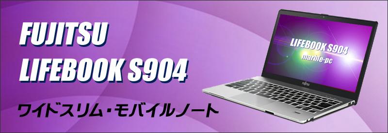 中古パソコン☆富士通 LIFEBOOK S904/J