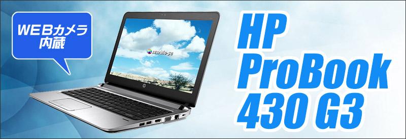 中古パソコン☆HP ProBook 430 G3