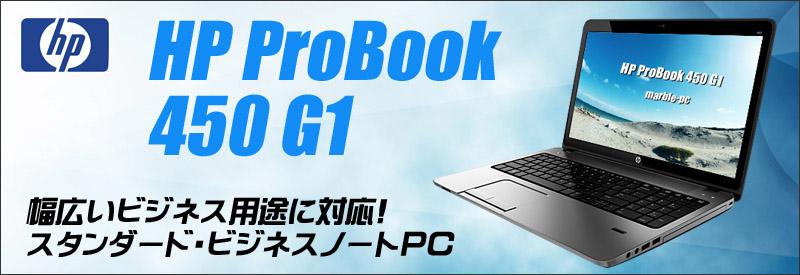 中古パソコン☆HP ProBook 450 G1