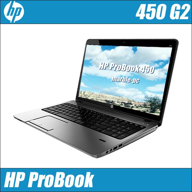 HP ProBook 450 G2 〔プロブック〕〔15.6型液晶〕〔テンキー搭載〕〔WPSオフィス付き〕