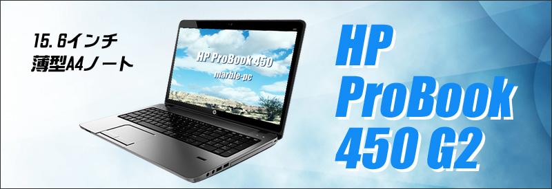 中古パソコン☆HP ProBook 450 G2