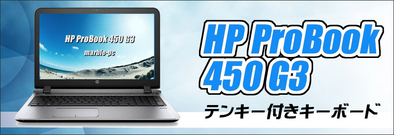 中古パソコン☆HP ProBook 450 G3