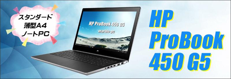 中古パソコン☆HP ProBook 450 G5
