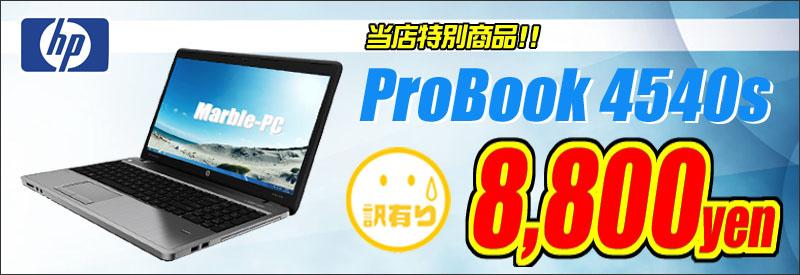 中古パソコン☆HP ProBook 4540s 中古ノートパソコン