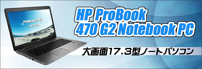中古パソコン☆HP ProBook 470 G2 Notebook PC