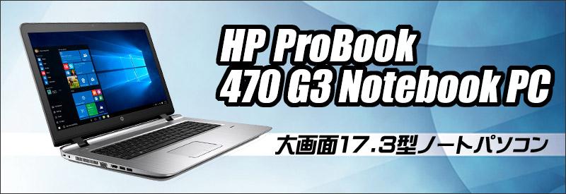 中古パソコン☆HP ProBook 470 G3