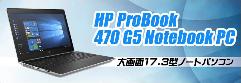 中古パソコン☆HP ProBook 470 G5