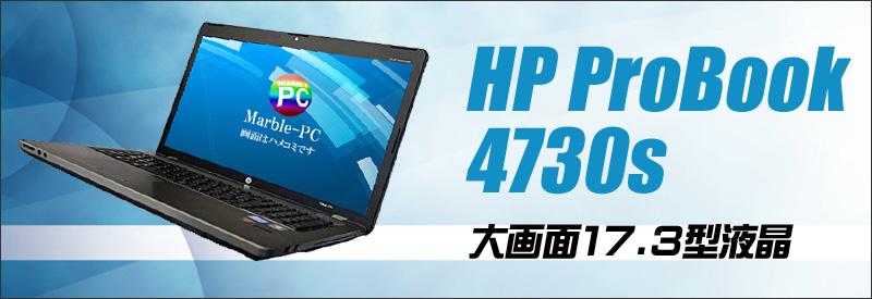 中古パソコン☆HP ProBook 4730s