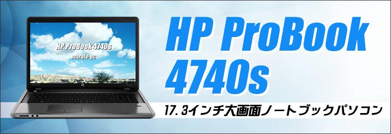 中古パソコン☆HP ProBook 4740s