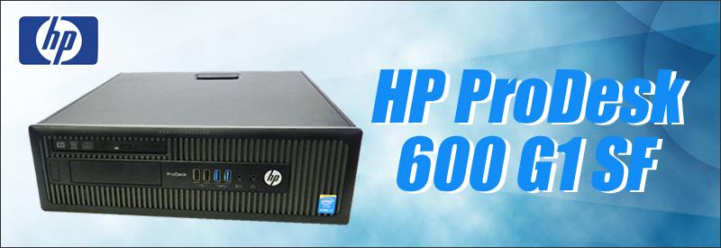 中古パソコン☆HP Prodesk 600 G1 SF