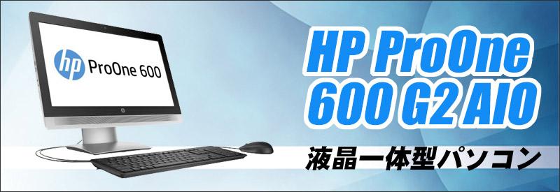 中古パソコン☆HP ProOne 600 G2 AIO(All-In-One)