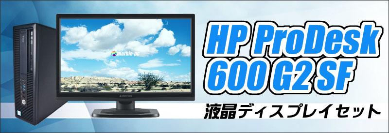 中古パソコン☆HP ProDesk 600 G2 SF