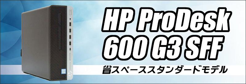 中古パソコン☆HP ProDesk 600 G3 SFF