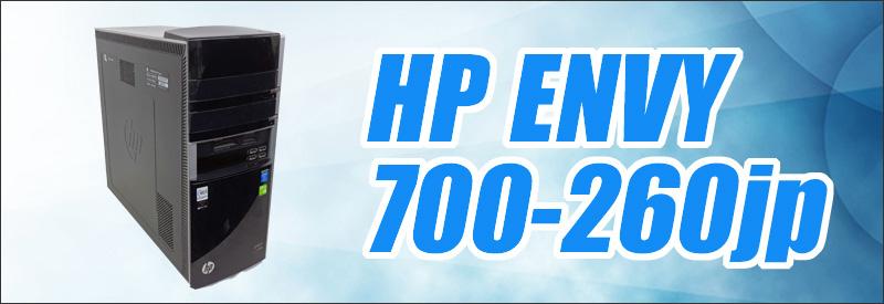 中古パソコン☆HP ENVY 700-260jp